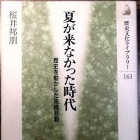 柴田錬三郎 絵草紙 『うろつき夜太』