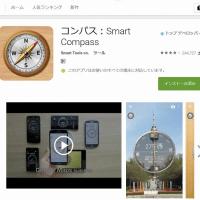 スマホアプリ「コンパス」の評価