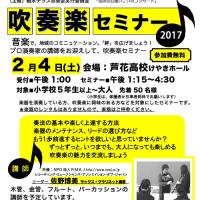 吹奏楽セミナー2017♪開催します!!