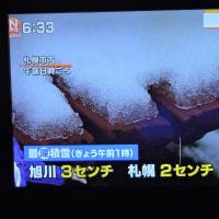 10/22 森田さんの 北海道ではこんなに雪が