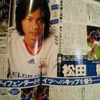 松田が代表へ「もし最悪の結果になっても・・・」