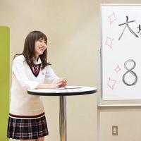 SKE48 ZERO POSITION ep58『大場美奈&8期生メンバーによるスペシャル企画の後半戦!』 170520!