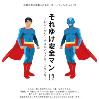 非戦を選ぶ演劇人の会 ピースリーディング 『それゆけ安全マン!?』 4月4日(火) ワンステージのみ