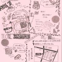 2/11(土) イベントします!