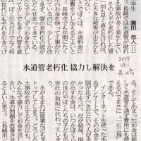 石木ダムー長崎新聞の投書欄から(その5)