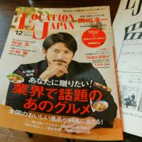 『LOCATION JAPAN 12月号』に掲載していただきました。