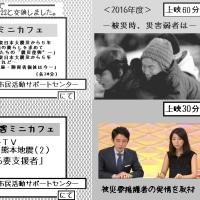 6/5 「わーくNo.64/金曜災害ミニカフェ 2016/05レポート」原稿+α