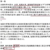 【玉木終了だな】【そこまで言って委員会NP 6/25】【サンデージャポン 6/25】【新報道2001 6/25】平井『人格攻撃されたら誰だってやる気なくすでしょ。』ほか韓国ネタ