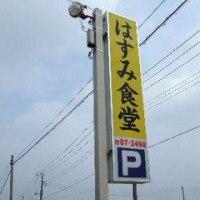 毎度通う道沿いにあり気になっていた昭和な食堂で打ち合わせを!