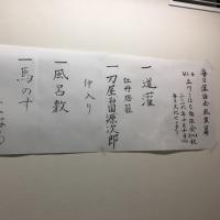 立川こはる勉強会4 名古屋