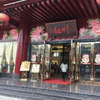红叶(紅葉)美食広場