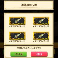 武器ガチャ10連 & 二郎系ラーメン