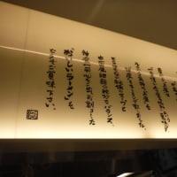 恵比寿駅東口 KAMUKURA DAINING