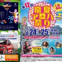 第12回常夏アロハ祭りプログラム完成!!!