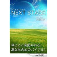 11月12日(土)10:30~17:00 長居和尚神戸セミナーで 癒し大全Ⅵ(6)初公開