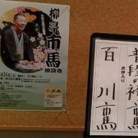 6/24 おねうち花の木寄席 柳亭市馬独演会