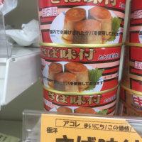 キョクヨー(極洋)のまぎらわしい缶詰を検証してみた