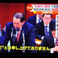 5/20  金田大臣  ちょっとした民進党のオウンゴールってとこかな