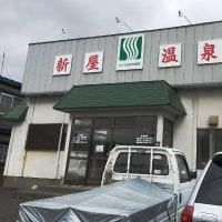 平川 新屋温泉