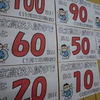 <公立入試まであと10日>