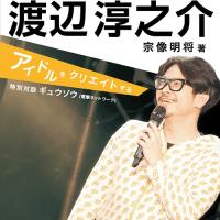 「渡辺淳之介 アイドルをクリエイトする」リリイベ決定!
