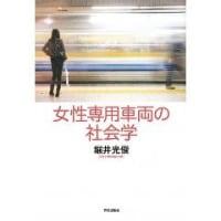 女性専用車両の社会学 堀井光俊 秀明出版会