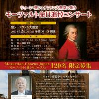 モツレク 東京オペラシティ公演 女声締め切り ~ シュテファン大聖堂公演は引きつづき募集中