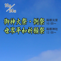 24日、駒ケ岳山頂にて箱根元宮の例祭が斎行されます。