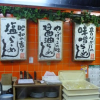 正油ラーメンが評判の札幌すすきの「福来軒」