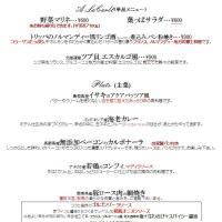 11/30(水)の平日ランチメニュー