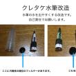 クレタケ水筆改造