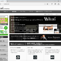 WordPress用プラグイン「Welcart e-Commerce」の脆弱性を公表