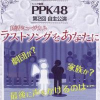シニア劇団 PPK48第2回 自主公演 「ラストソングをあなたに」 を鑑賞しました