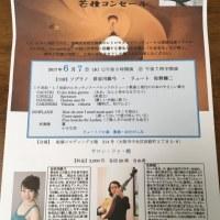 芒種コンセール (サロンド螺・古楽シリーズ26)
