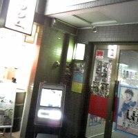 東武練馬から渋谷ライオン〜輪島ジム