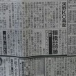 田口、京口、激闘の記録