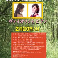 森のテラス・仙川ふれあいコンサート2016年2月20日(土)お客様主催