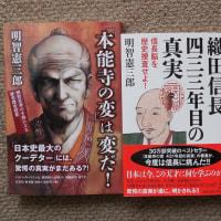 藤堂裕『信長を殺した男』コミック単行本発売!