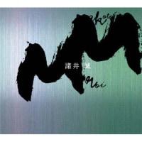 NHK 現代の音楽 アーカイブシリーズ 諸井誠 先生 訪問