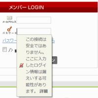 安全でないページのログイン