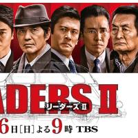 【ドラマ】大型ドラマスペシャル『リーダーズ2』