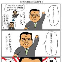 野党共闘をぶっこわす!/ぼうごなつこさんの4コマ漫画は人気です