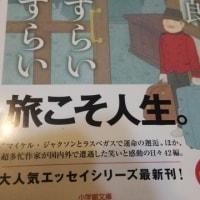 読書6(パリわずらい 江戸わずらい)
