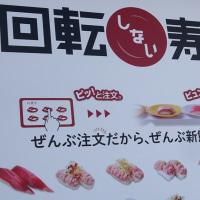 回転しない寿司