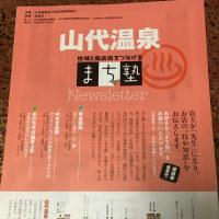 山代温泉「まち塾」 開講(2月11日ー2月26日の日曜日他)