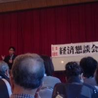大門みきしさん経済懇談会