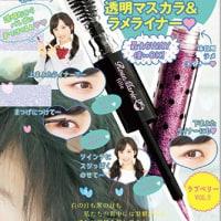 4/28発売「LOVE berry vol.7」掲載:小栗有以ほか