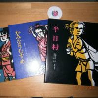 並みの月 --- 滝平二郎の 絵本