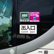 長距離の阪急バスにWi - Fi