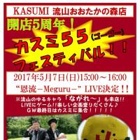 カスミ流山おおたかの森店5周年55カスミフェスティバル恩流ライブ
